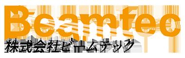 株式会社ビームテック